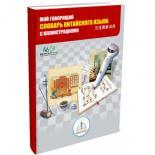 Интерактивная игрушка Знаток Китайско-русский словарь Фото