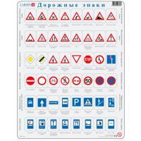 Пазл Larsen Maxi Знаки дорожного движения Фото