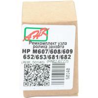 Ремкомплект АНК HP LJ Enterprise M607/M608/M609 аналог RM2-6772CN Фото